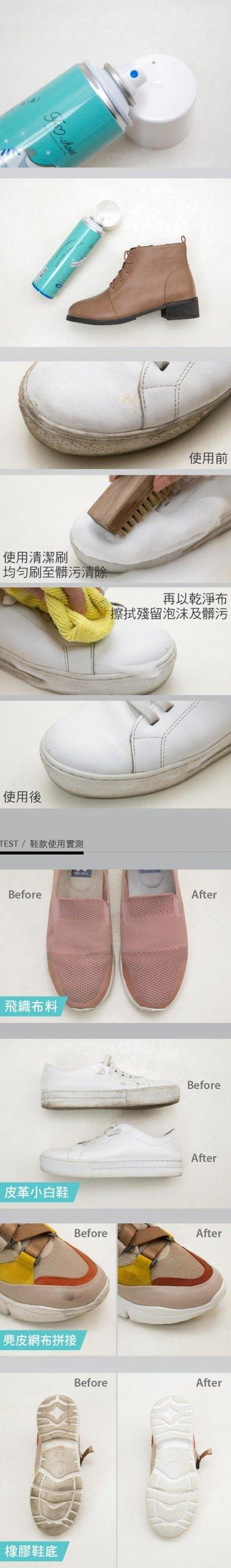 鞋用潔白去污噴霧